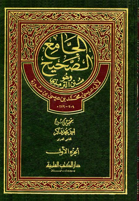 إسلام ويب سنن الترمذي كتاب تفسير القرآن باب ومن سورة البقرة الجزء رقم5