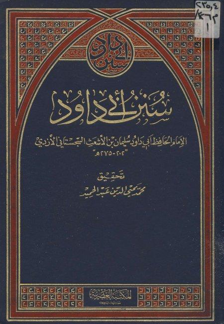 إسلام ويب سنن أبي داود كتاب النكاح باب في جامع النكاح الجزء رقم2