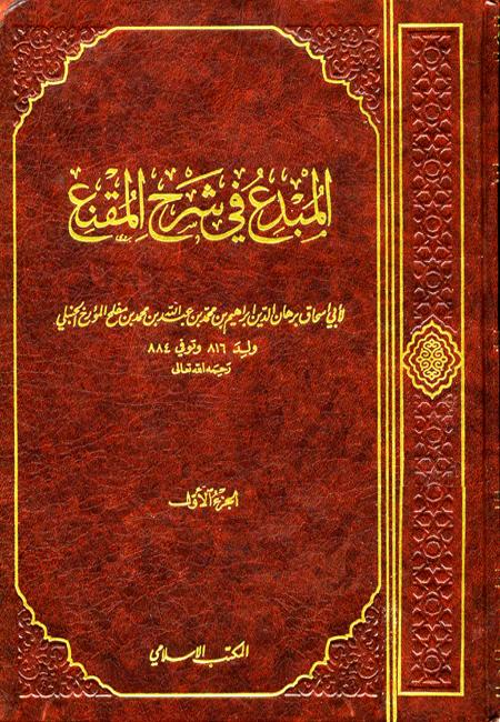 إسلام ويب المبدع في شرح المقنع كتاب النكاح باب عشرة النساء وطء الزوجة في الحيض والدبر الجزء رقم3