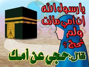 الحـج عــن الغــير 136205